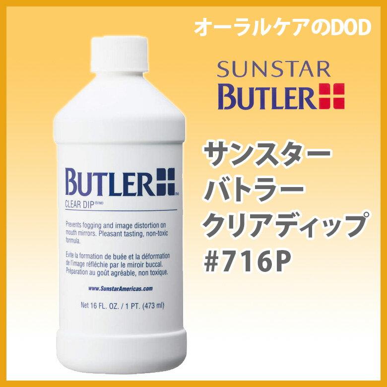 サンスター バトラー クリアディップ #716P 【メール便不可】BUTLER