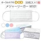 パラメディカル メジャーリーガー M101 医療用高性能マスク 50枚入×1箱 【メール便不可】