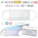 パラメディカル メジャーリーガー M101 医療用高性能マスク 1箱50枚入×10箱セット 【メール便不可】
