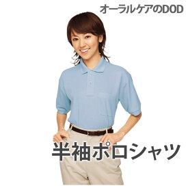 Jichodo 自重堂 Helper Wear 半袖ポロシャツ 47614【メール便不可】