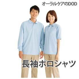 Jichodo 自重堂 Helper Wear 長袖ポロシャツ 47654【メール便不可】