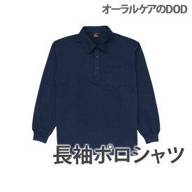 Jichodo 自重堂 Helper Wear 長袖ポロシャツ 85204【メール便不可】