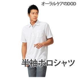 Jichodo 自重堂 Helper Wear 半袖ポロシャツ 85214【メール便不可】