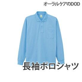 Jichodo 自重堂 Helper Wear 長袖ポロシャツ 85244【メール便不可】