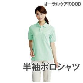 Jichodo 自重堂 Helper Wear 半袖ポロシャツ 85254【メール便不可】