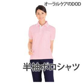 Jichodo 自重堂 Helper Wear 半袖ポロシャツ 85274【メール便不可】