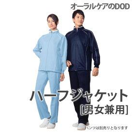 WHISeL (ホワイセル) Helper Wear ハーフジャケット[男女兼用] WH90045【メール便不可】