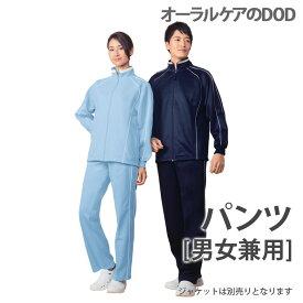 WHISeL (ホワイセル) Helper Wear パンツ[男女兼用] WH90046【メール便不可】