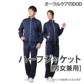 WHISeL (ホワイセル) Helper Wear ハーフジャケット[男女兼用] WH90145【メール便不可】