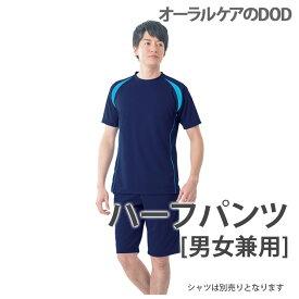 WHISeL (ホワイセル) Helper Wear ハーフパンツ[男女兼用] WH90156【メール便不可】