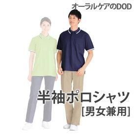 WHISeL (ホワイセル) Helper Wear 半袖ポロシャツ[男女兼用] WH90318【メール便不可】