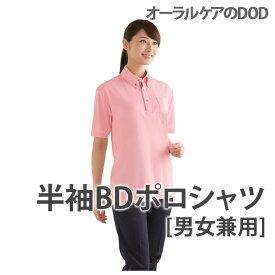 WHISeL (ホワイセル) Helper Wear 半袖BDポロシャツ[男女兼用] WH90418【メール便不可】