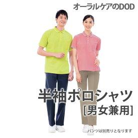 WHISeL (ホワイセル) Helper Wear 半袖ポロシャツ[男女兼用] WH90518【メール便不可】