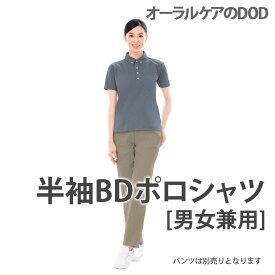 WHISeL (ホワイセル) Helper Wear 半袖BDポロシャツ[男女兼用] WH90618【メール便不可】