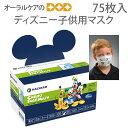 【キャラクター大好き】マスク 子供 ディズニー子供用マスク 75枚入 【メール便不可】