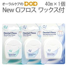 デンタルフロス New Ciフロス 40m ワックス付 1個 【メール便可 8個まで】