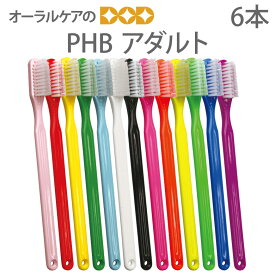 【USA】PHB歯ブラシ アダルト キャップ付 6本入【メール便可 4セットまで】