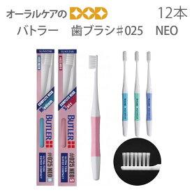歯ブラシ 12本【1箱】サンスター バトラー歯ブラシ #025 NEO 【メール便可 1セットまで】【メール便送料無料】
