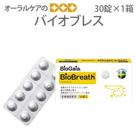 ロイテリ菌 バイオガイア バイオブレス 30錠 【メール便可 5箱まで】