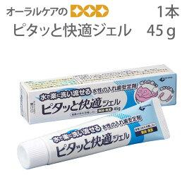 ニシカ ピタッと快適ジェル 45g 入れ歯安定剤 【メール便可 3本まで】