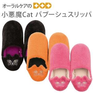 存在感のある猫モチーフが特徴、小悪魔Cat バブーシュスリッパ 【メール便不可】