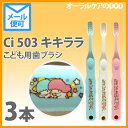 3本セット 歯科医院専売品 Ci503(やわらかめ) キキララ 乳児〜小学校低学年 【メール便可 6セットまで】