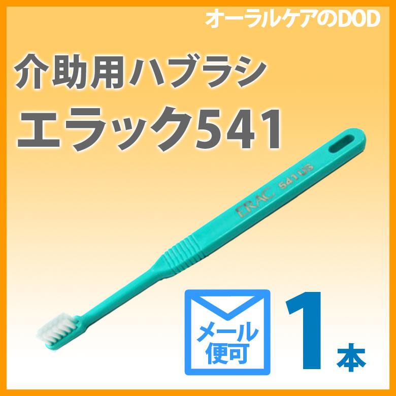 【高齢者・介護用歯ブラシ】ライオン Erac エラック541 【メール便可 10本まで】同梱不可05P24Jan13