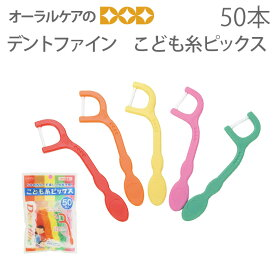 Dentfine デントファイン こども糸ピックス (50本)【メール便可 6袋まで】