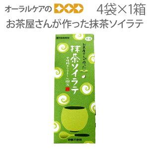 お茶屋さんが作ったキシリ抹茶ソイラテ(1箱4本入) キシリトール100% 4袋入【メール便不可】