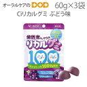 【3袋セット】Ciリカルグミ ぶどう味 60g(15粒入り)【メール便可 6袋まで】