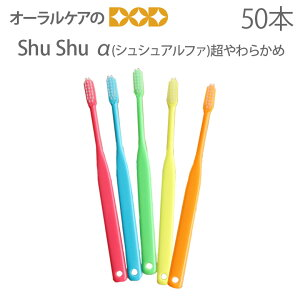 50本【1箱】ShuShuシュシュαアルファSS(超やわらかめ)【メール便不可】