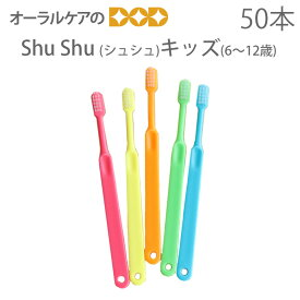 50本【1箱】ShuShu シュシュ キッズ (6〜12歳)【メール便不可】