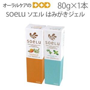 soelu ソエル 研磨剤なし キシリトール配合 はみがきジェル (歯磨き粉) 80g 【メール便不可】