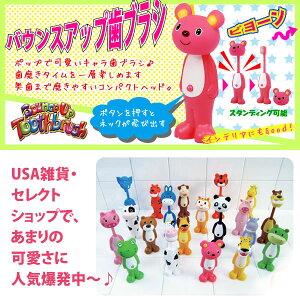 【歯ブラシ子供】【単品】BounceUpToothbrushバウンスアップ歯ブラシ動物キャラクター【メール便不可】