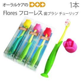 【チューリップ/1本】ギフトにぴったり!【フローレス】Flores お花の歯ブラシ キャップ・吸盤付き【メール便不可】
