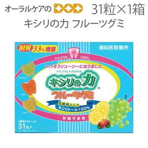 歯科医院御用達 キシリの力 フルーツグミ 31粒入り 甘味料キシリトール100%【メール便可 2個まで】