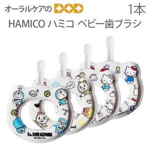 HAMICOハミコベビー歯ブラシ【メール便可6個まで】