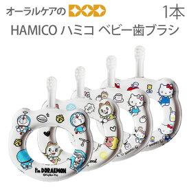 HAMICO ハミコ ベビー歯ブラシ【メール便可 6個まで】