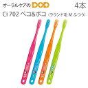 【4本セット】Ciメディカル Ci702(ラウンド毛) ペコ&ポコ 歯ブラシ【メール便可 5セットまで】