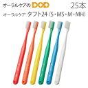 【タフト24】 オーラルケア タフト24歯ブラシ 一般成人用 3列歯ブラシ 25本セット 【メール便可 1セットまで】