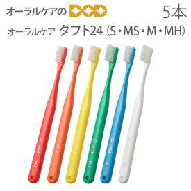 【タフト24】5本セット オーラルケア タフト24歯ブラシ 一般成人用 3列歯ブラシ【メール便可 4セット(20本)まで】同梱不可