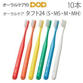 タフト24 10本セット★オーラルケア タフト24歯ブラシ 一般成人用 3列歯ブラシ【メール便可 2セット(20本)まで】