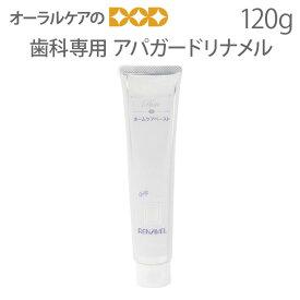 白く美しい歯へ〜 オーラルケア アパガードリナメル 120g (医薬部外品) 【メール便不可】