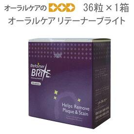 オーラルケア リテーナーブライト 1箱 リテーナー用洗浄剤 【メール便不可】