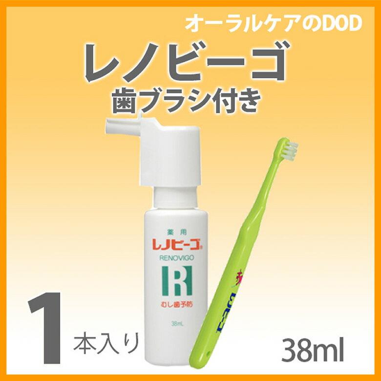 1本 レノビーゴ 38ml 液体歯磨剤【メール便不可】