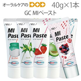 GC MIペースト 40g 1本 【メール便不可】