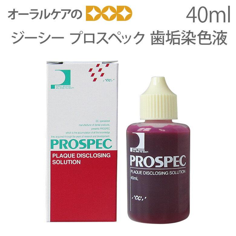 ジーシー プロスペック 歯垢染色液 40ml 【メール便不可】