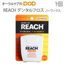 デンタルフロス リーチ REACH ノンワックスタイプ 50YD 45.7m 【メール便可 8個まで】同梱不可