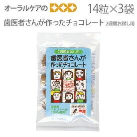 【3袋】歯医者さんが作ったチョコレート★2週間お試しパック(14粒入り)×3袋 キシリトール【メール便可 1セット(3袋)まで】同梱不可