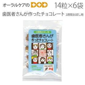 【6袋】歯医者さんが作ったチョコレート 2週間お試しパック(14粒入り)×6袋 【キシリトール】【メール便不可】